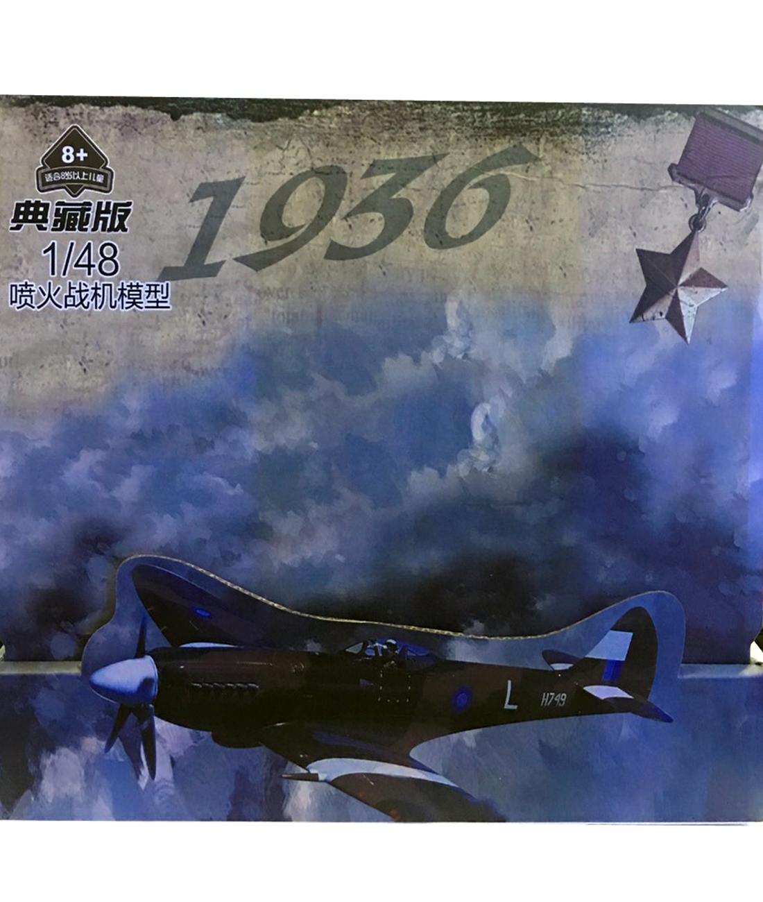 ชุดเครื่องบินโบราณรบ 1/48 (1936)
