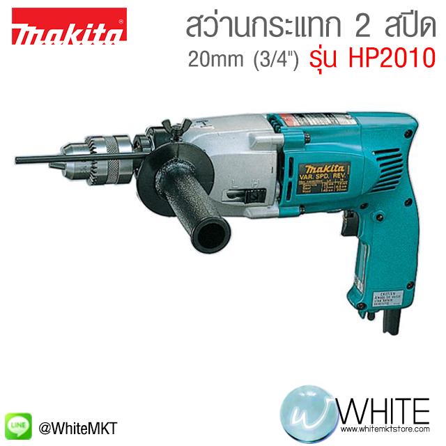 """สว่านกระแทก 2 สปีด 20mm (3/4"""") รุ่น HP2010 ยี่ห้อ Makita (JP) Hammer Drill"""