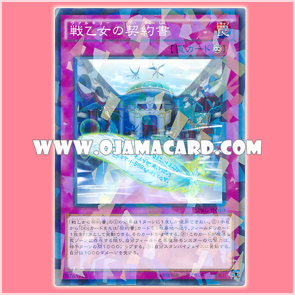 SPRG-JP010 : Dark Contract with the Witch / Contract with the Valkyrie (Normal Parallel Rare)