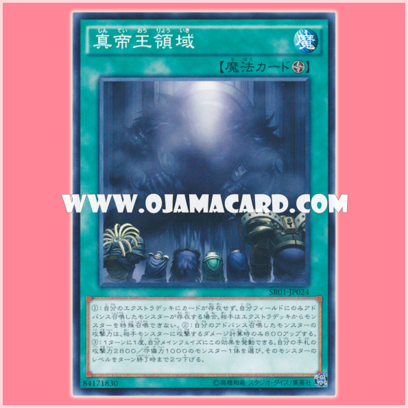 SR01-JP024 : The Dominion of the Legendary Monarch (Common)