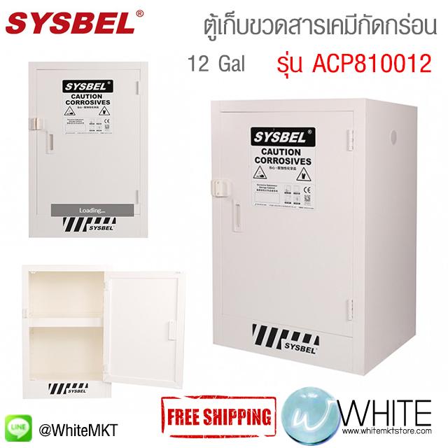 ตู้เก็บขวดสารเคมีกัดกร่อน Corrosive Substance Storage Cabinet(12Gal) รุ่น ACP810012