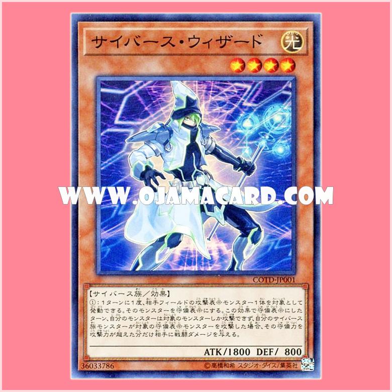 COTD-JP001 : Cyberse Wizard (Super Rare)