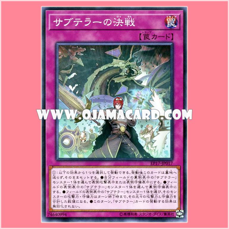 EP17-JP017 : Subterror Final Battle (Common)