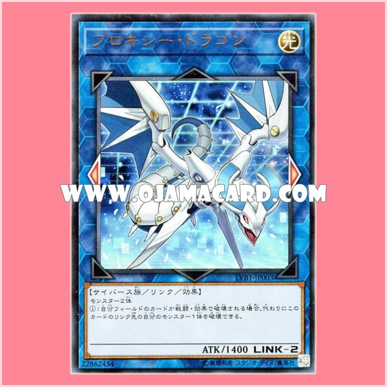 LVB1-JP003 : Proxy Dragon (Ultra Rare)