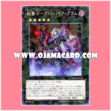 DBDS-JP013 : Crimson Knight Vampire Bram / Edelritter - Vampire Bram (Normal Parallel Rare)