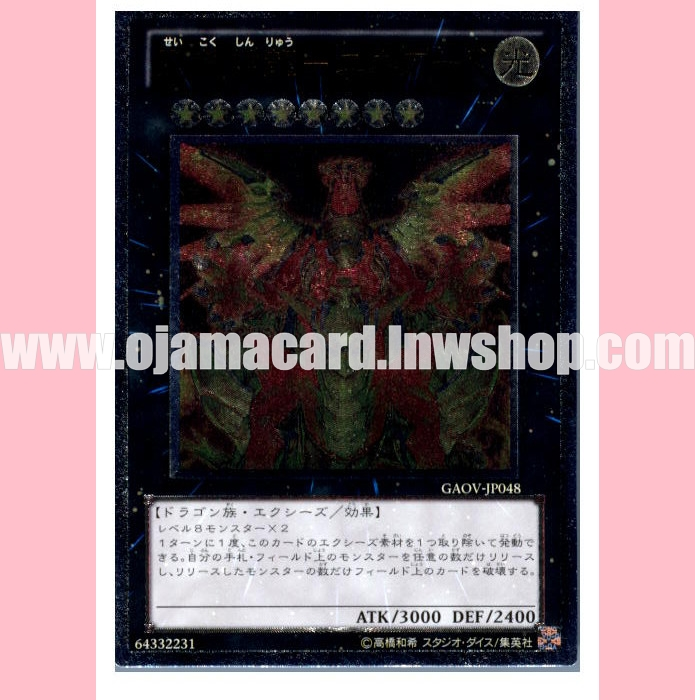 GAOV-JP048 : Hieratic Sun Dragon Overlord of Heliopolis (Ultimate Rare)