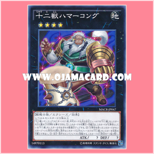 MACR-JP047 : Hammerkong of the Twelve Zodiac Beasts (Common)