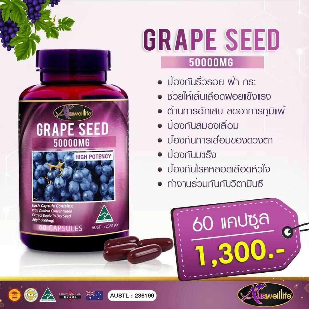 Ausweilife Grape Seed (สารสกัดเมล็ดองุ่น)