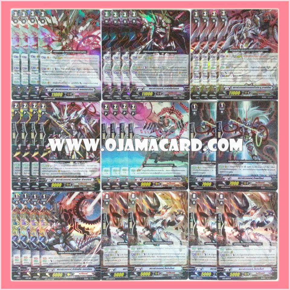 Link Joker Set / ลิงค์โจ๊กเกอร์ เซต (VGT-CP17)