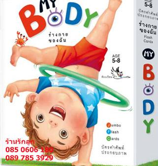 บัตรคำศัพท์ ร่างกายของฉัน My Body