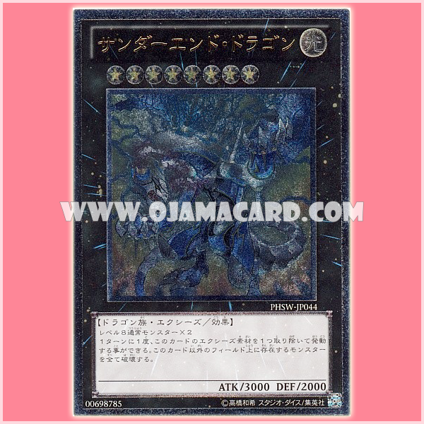 PHSW-JP044 : Thunder End Dragon (Ultimate Rare)