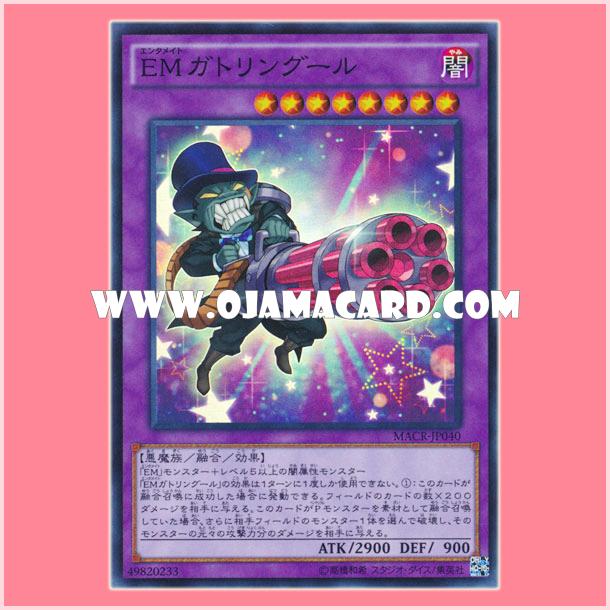 MACR-JP040 : Performapal Gatlinghoul / Entermate Gatlinghoul (Super Rare)