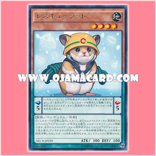 NECH-JP039 : Rescue Rat (Rare)