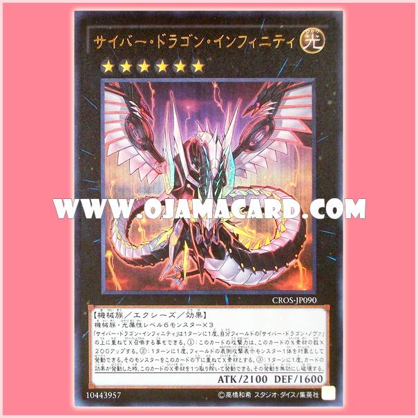 CROS-JP090 : Cyber Dragon Infinity (Ultra Rare)