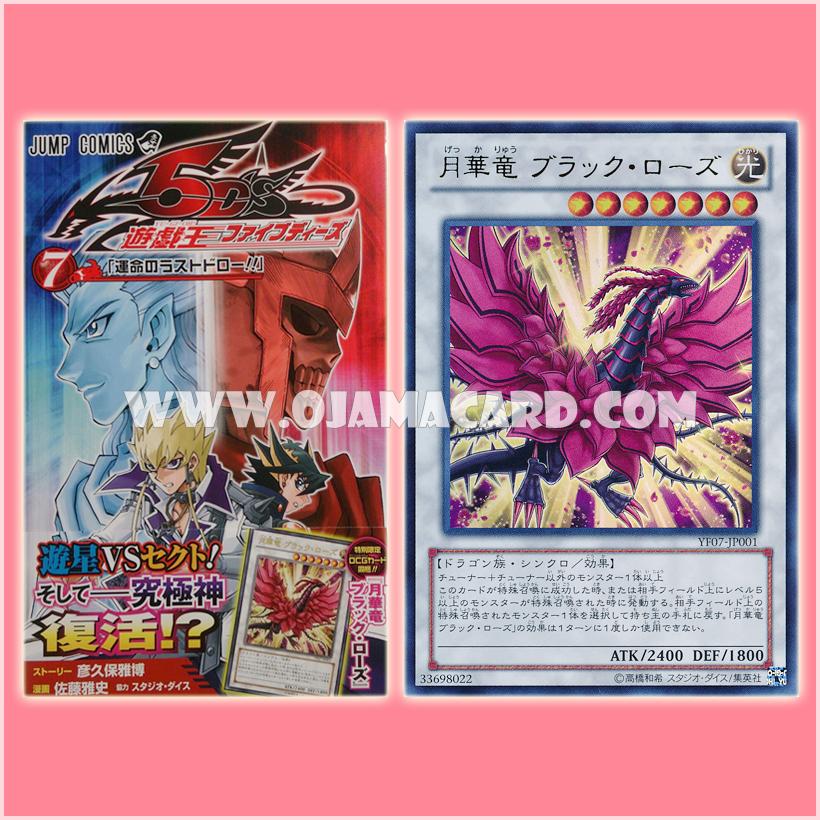 Yu-Gi-Oh! 5D's Vol.7 [YF07-JP] + YF07-JP001 : Moon Flower Dragon - Black Rose (Ultra Rare)