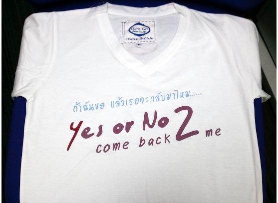 เสื้อยืด Yes Or No 2 สีขาวไซส์ S