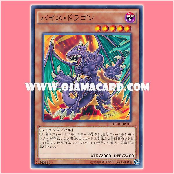 DC01-JP012 : Vice Dragon (Common)