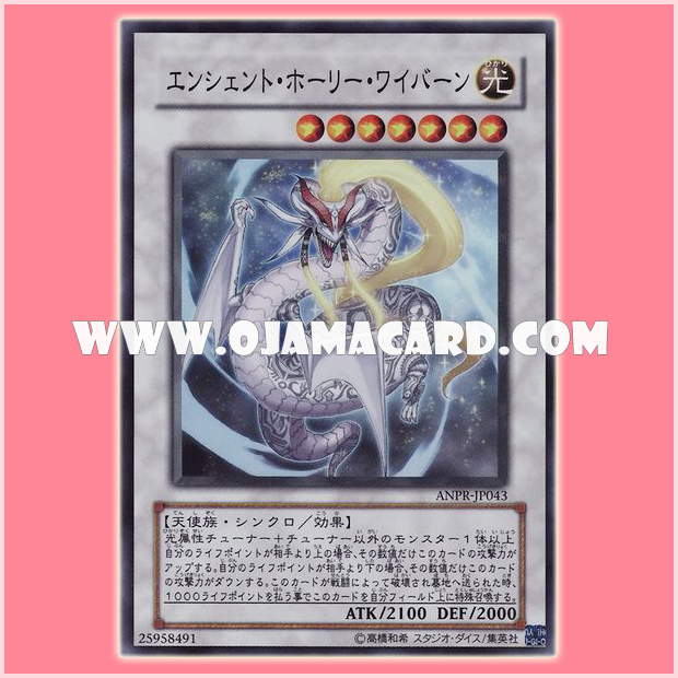 ANPR-JP043 : Ancient Sacred Wyvern / Ancient Holy Wyvern (Super Rare)