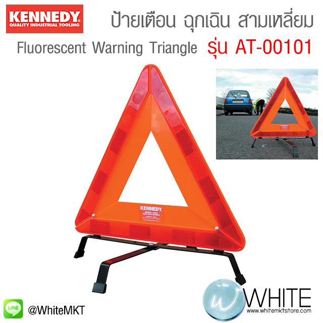 ป้ายเตือน ฉุกเฉิน สามเหลี่ยม Fluorescent Warning Triangle ยี่ห้อ KENNEDY ประเทศอังกฤษ