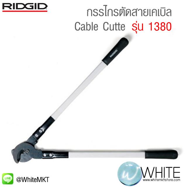 กรรไกรตัดสายเคเบิล Cable Cutte Model 1380 ยี่ห้อ RIDGID (USA)