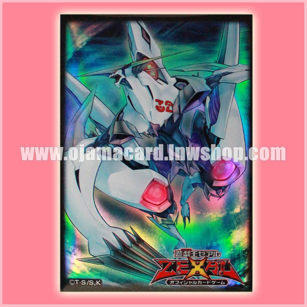 Yu-Gi-Oh! ZEXAL OCG Duelist Card Protector - Number C32: Shark Drake Veiss / Chaos Numbers 32: Marine Biting Dragon - Shark Drake Veiss 50ct. 98%