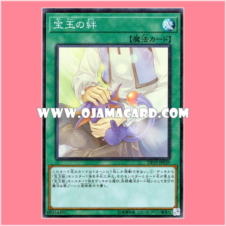DP19-JP039 : Crystal Bonds (Super Rare)