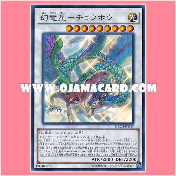 CROS-JP047 : Chaofeng, Legend of the Yang Zing / Chaofeng, Dracomet of Legend (Super Rare)