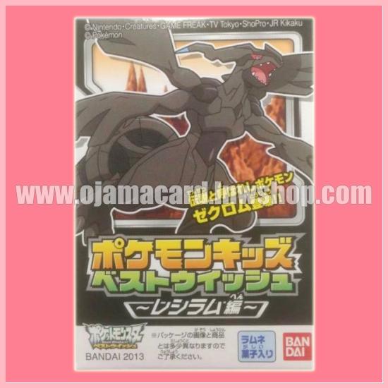 Pokémon 2013 Bandai Pokémon Kids Best Wishes Figure - Zekrom Volume #496