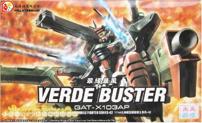 HG SEED (42) 1/144 Verde Buster Gundam