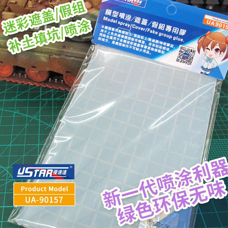 U-star UA-90157