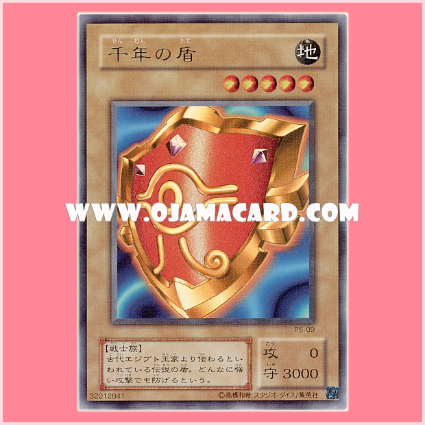 P5-09 : Millennium Shield (Ultra Rare)