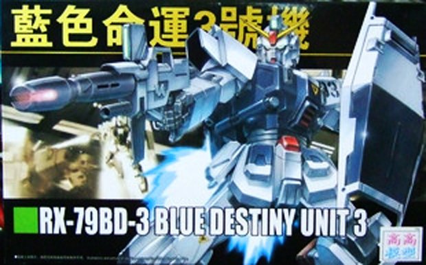 HGUC (082) 1/144 RX-79BD-3 Blue Destiny Unit 3