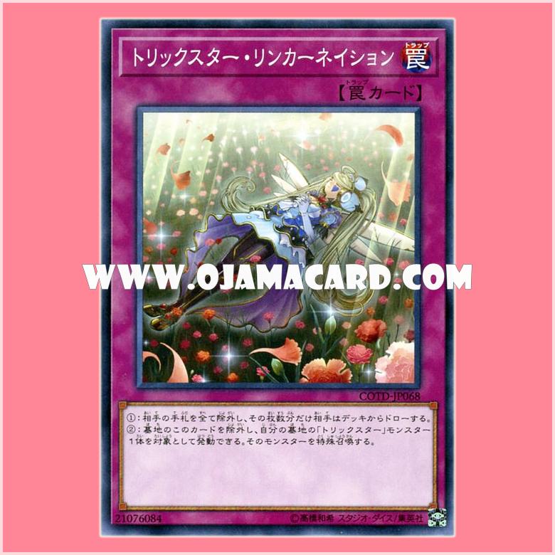 COTD-JP068 : Trickstar Reincarnation (Common)