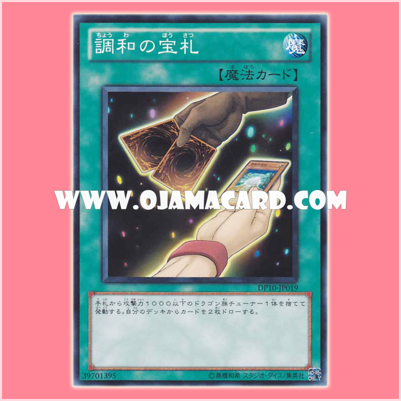 DP10-JP019 : Cards of Consonance / Treasure Cards of Harmony (Common)