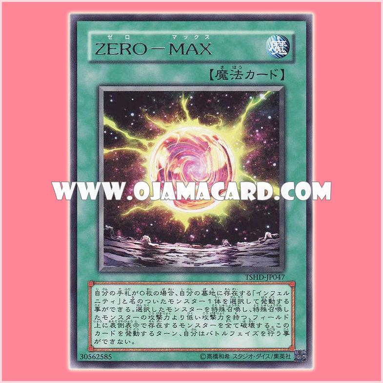 TSHD-JP047 : ZERO-MAX (Rare)