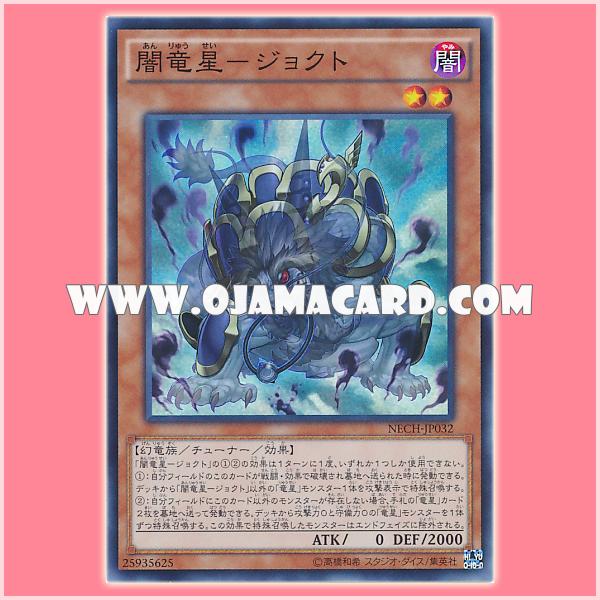 NECH-JP032 : Jiaotu, Darkness of the Yang Zing (Super Rare)