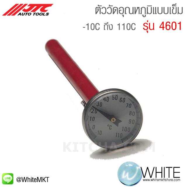 ตัววัดอุณหภูมิแบบเข็ม -10°C ถึง110°C รุ่น 4601 ยี่ห้อ JTC Auto Tools จากประเทศไต้หวัน