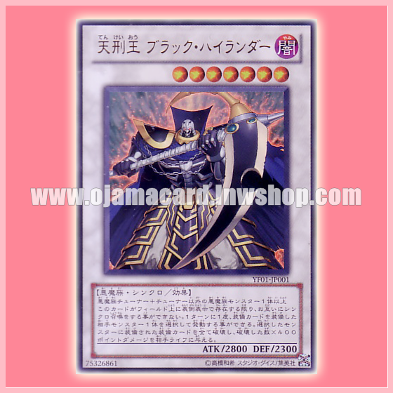 YF01-JP001 : Dark Highlander / King of Divine Punishment, Black Highlander (Ultra Rare)