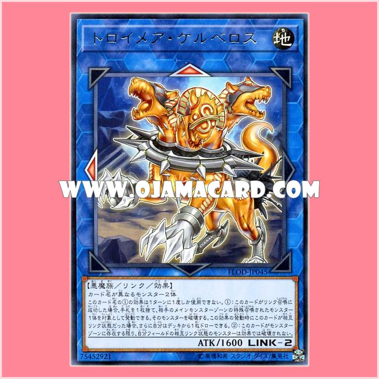 FLOD-JP045 : Troymare Cerberus (Rare)