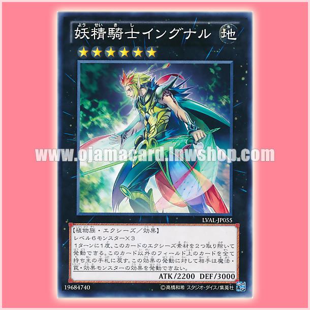 LVAL-JP055 : Fairy Knight Ingunar (Common)