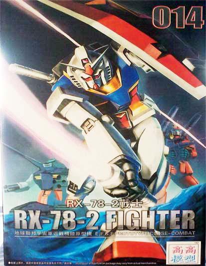 MG (014) 1/100 RX-78-2 GUNDAM Ver. 2.0 / RX-78-2 FIGHTER