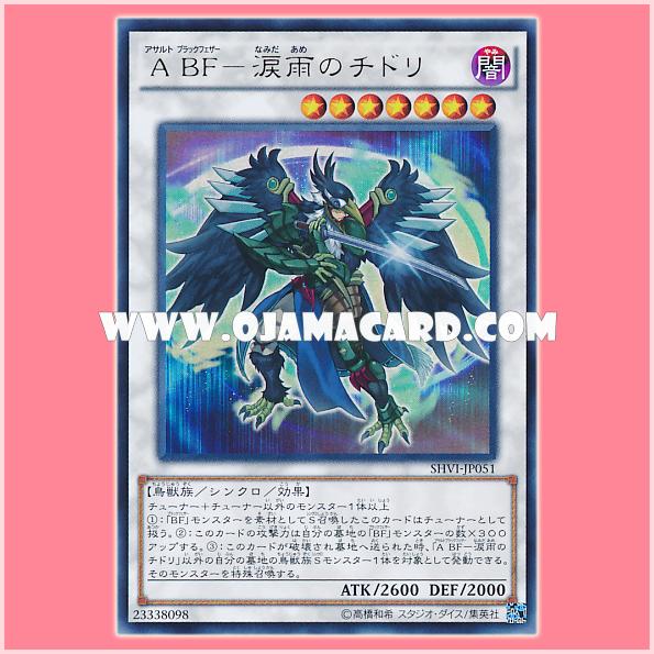 SHVI-JP051 : Assault Blackwing - Chidori the Light Rain / Assault Black Feather - Chidori the Light Rain (Ultra Rare)
