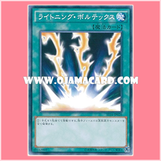 ST16-JP026 : Lightning Vortex (Common)