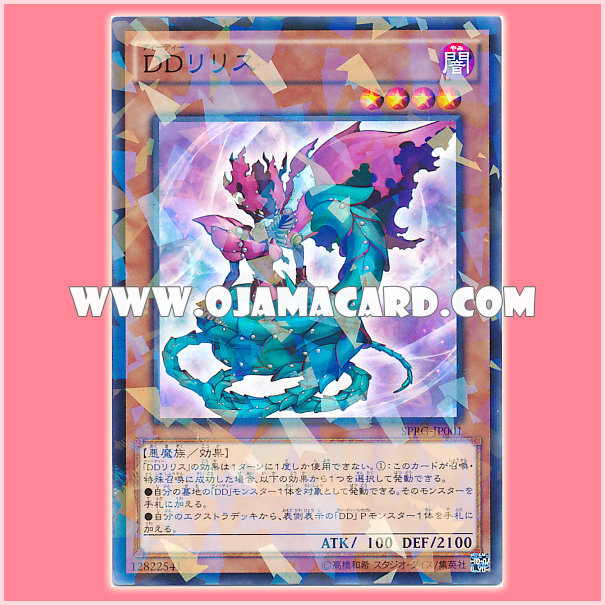 SPRG-JP001 : DD Lilith (Normal Parallel Rare)