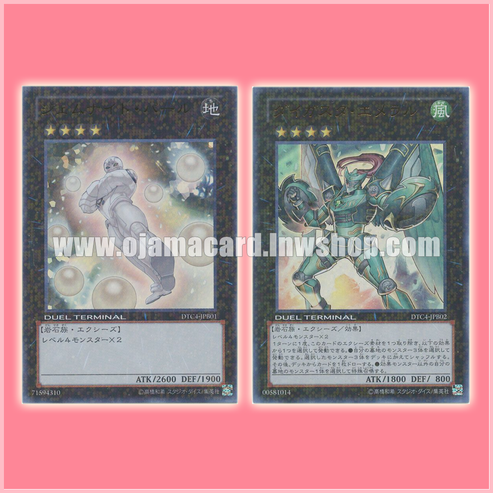 Yu-Gi-Oh! Duel Terminal Master Guide - No Book + 2 Cards Only