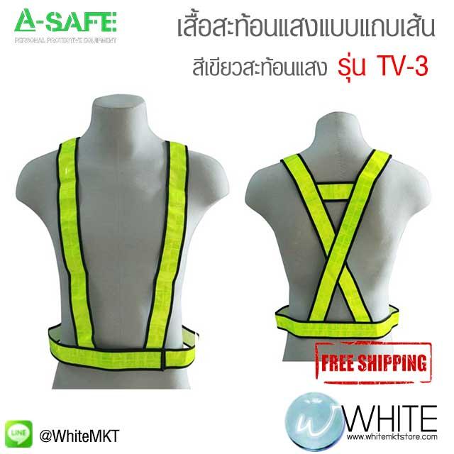 เสื้อสะท้อนแสงแบบแถบเส้น สีเขียวสะท้อนแสง รุ่น TV-3 ( Traffic Vest )