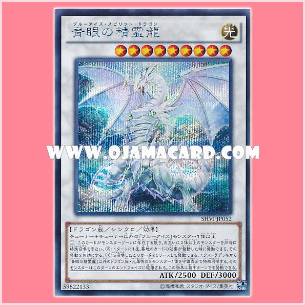 SHVI-JP052 : Blue-Eyes Spirit Dragon (Secret Rare)