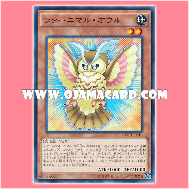 NECH-JP018 : Furnimal Owl (Common)