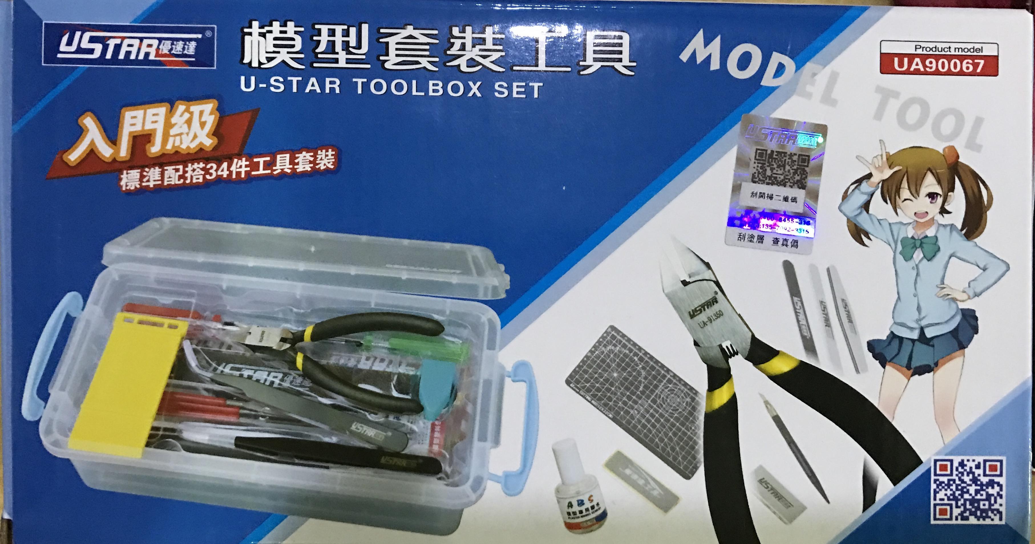 USTAR ชุดอุปกรณ์ Full Set ชุด2