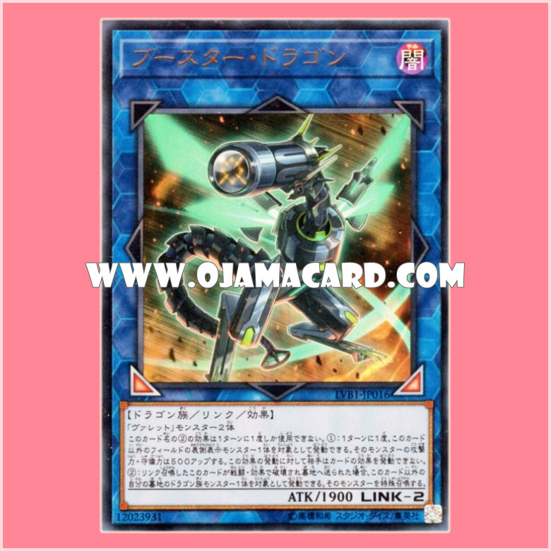 LVB1-JP016 : Booster Dragon (Ultra Rare)